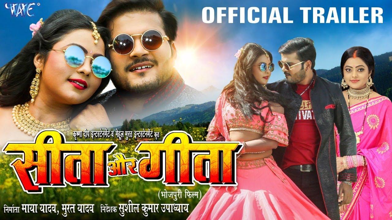 Sita Aur Geeta (Arvind Akela Kallu Ji) Official Trailer