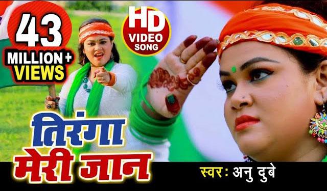Tiranga Meri Jaan (Anu Dubey) Lyrics