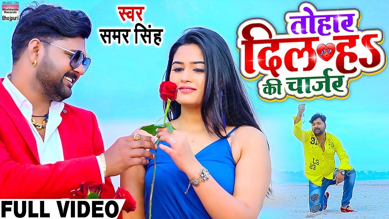 Tohar Dil Ha Ki Charger (Samar Singh) Lyrics