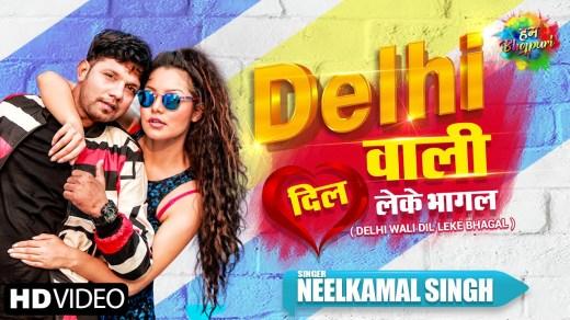 Delhi Wali Dil Leke Bhagal
