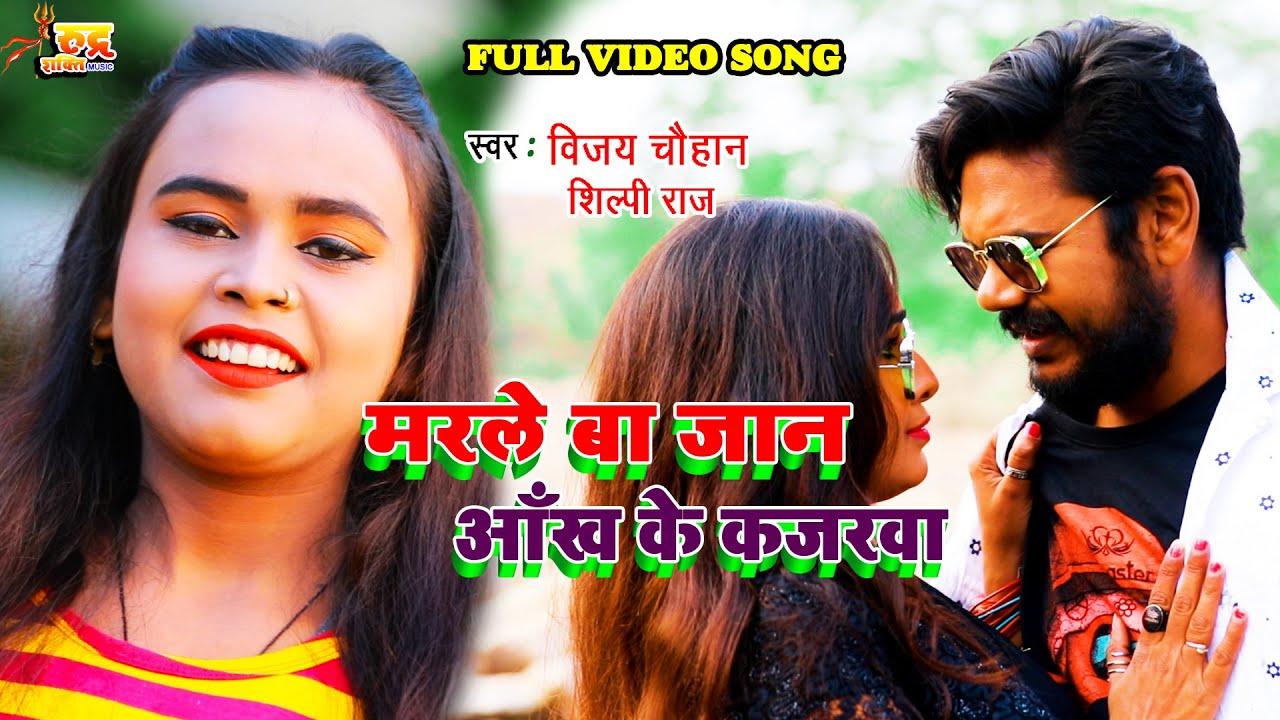 Marle Ba Jaan Aankh Ke Kajrwa Ho (Shilpi Raj) Lyrics