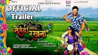 Mehandi Laga Ke Rakhna (Khesari Lal Yadav) Official Trailer