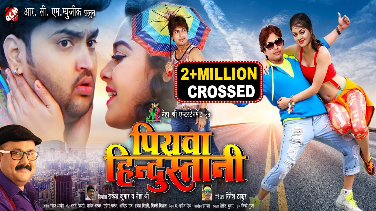 Piyawa Hindustani (Awdhesh Premi Yadav, Mithu Marshal) Official Trailer