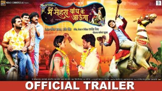 Main Sehra Bandh Ke Aaunga (Khesari Lal Yadav) Official Trailer