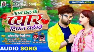 Aaj Kal Ke Pyar Tikat Naikhe (Ranjeet Singh) Lyrics