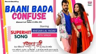 Bani Bada Confuse (Khesari Lal Yadav) Lyrics