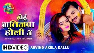 Hoyi Bhatijwa Holi Mein (Arvind Akela Kallu Ji) Lyrics