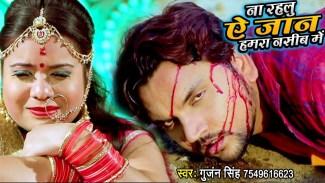 Na Rahalu Ae Jaan Hamra Naseeb Me (Gunjan Singh) Lyrics