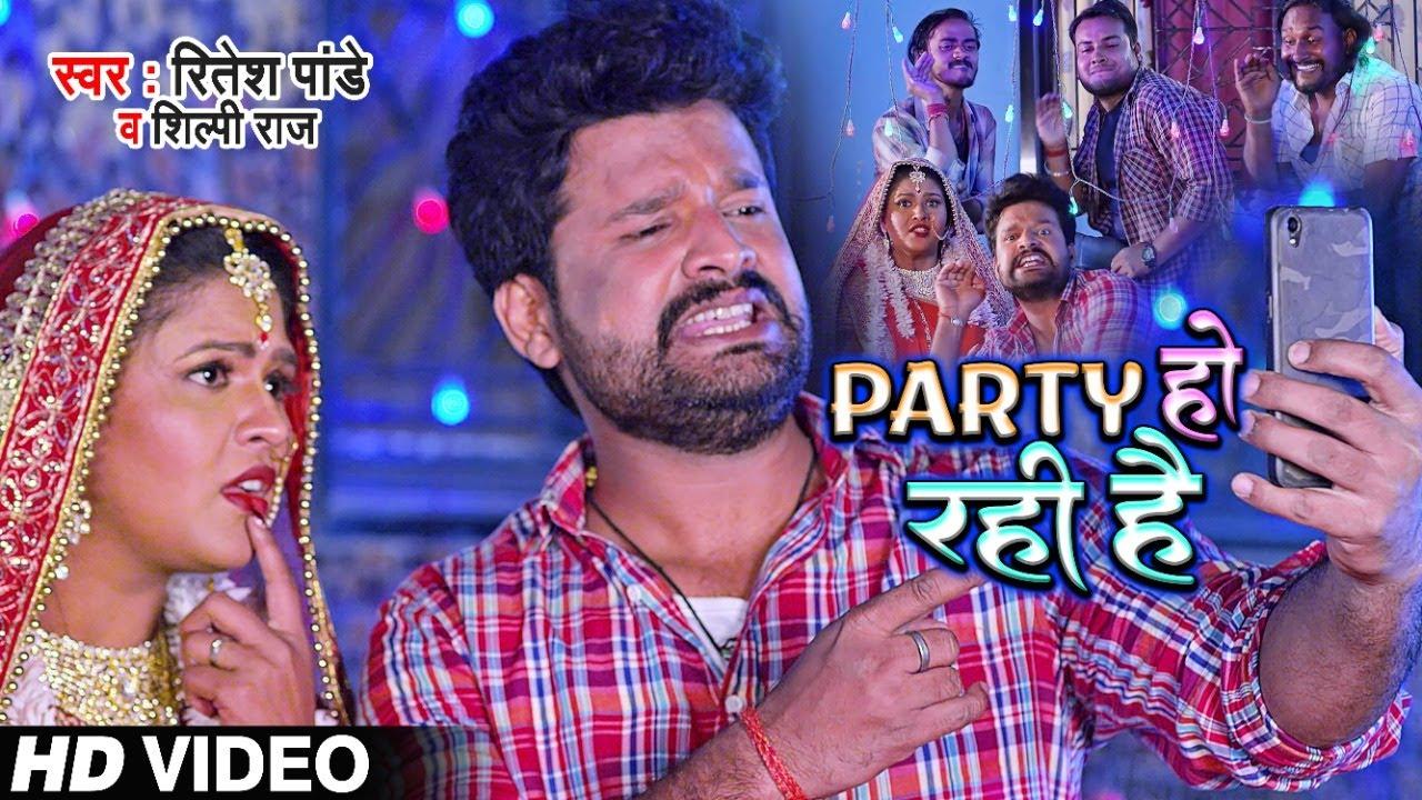 Party Ho Rahi Hai (Ritesh Pandey) Lyrics