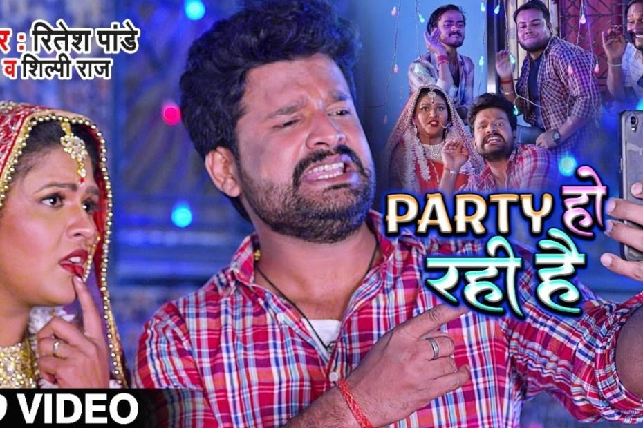 Party Ho Rahi Hai
