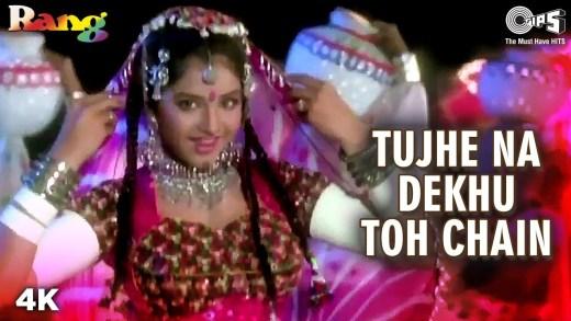 Tujhe Na Dekhu Toh Chain