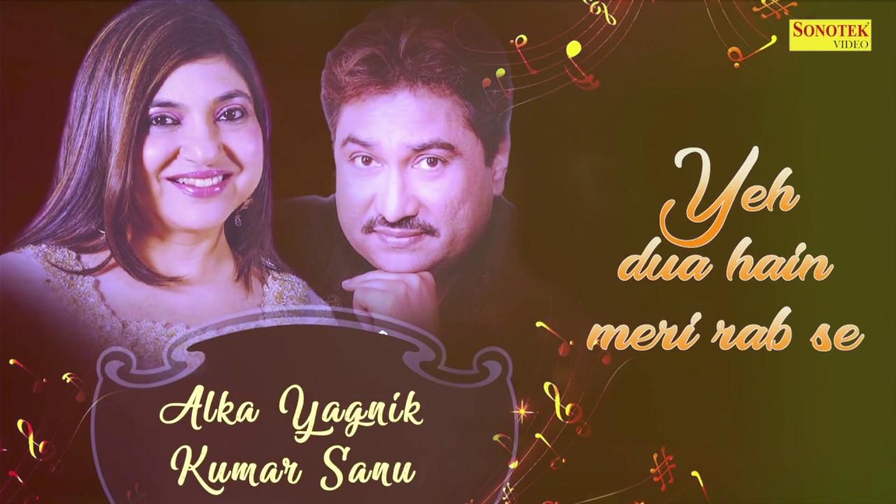 Ye Dua Hai Meri Rab Se (Kumar Sanu) Lyrics