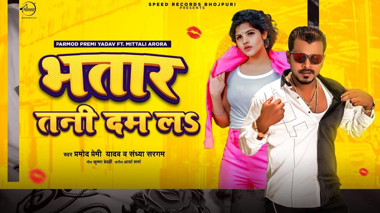 Bhatar Tani Dam La (Pramod Premi Yadav) Lyrics