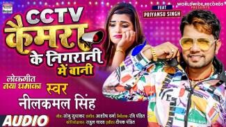 CCTV Camera Ke Nigrani Me Bani (Neelkamal Singh) Lyrics