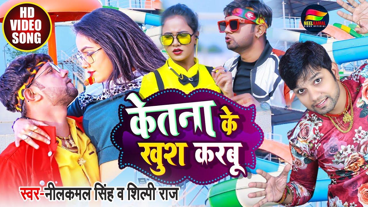 Ketna Ke Khush Karabu (Neelkamal Singh) Lyrics