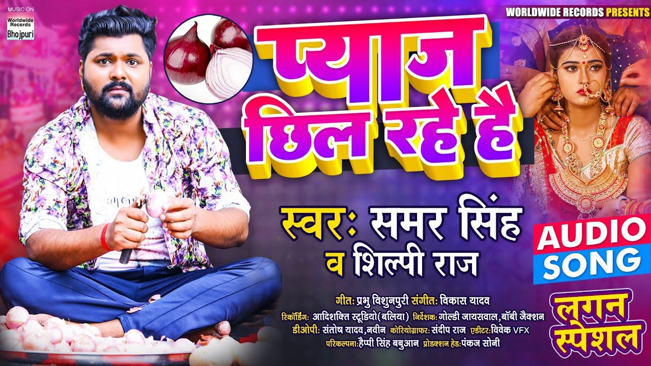 Pyaj Chhil Rahe Hai (Samar Singh & Shilpi Raj) Lyrics