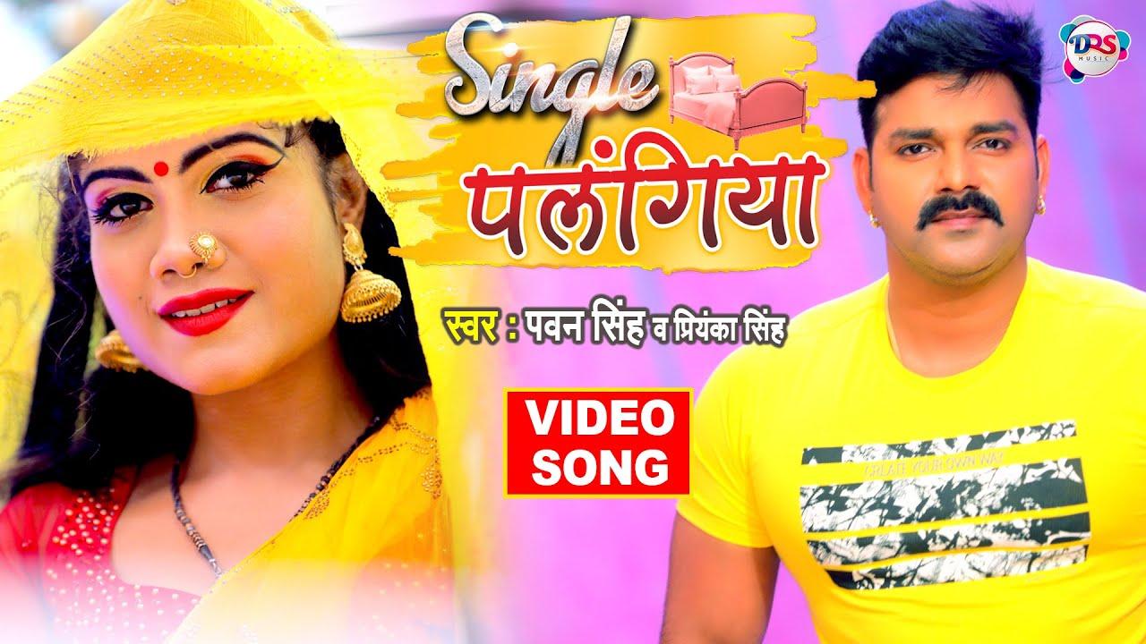 Single Palangiya (Pawan Singh) Lyrics
