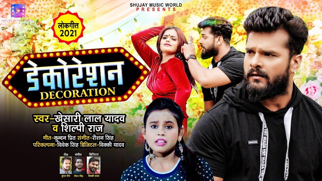 Decoration (Khesari Lal Yadav & Shilpi Raj) Lyrics
