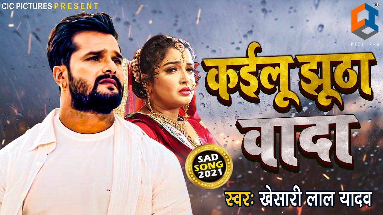 Kailu Jhutha Vada (Khesari Lal Yadav) Lyrics