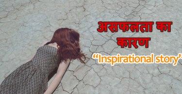 asaflta-ka-karan inspirational story