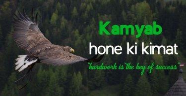 kamyab-hone-ki-kimat