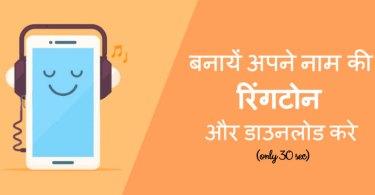 apne-nam-ki-ringtone-kaise-banaye - fdmr se ringtone banane ka tarika in hindi