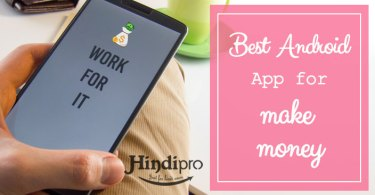 best-android-app-for-make-money-in-hindi