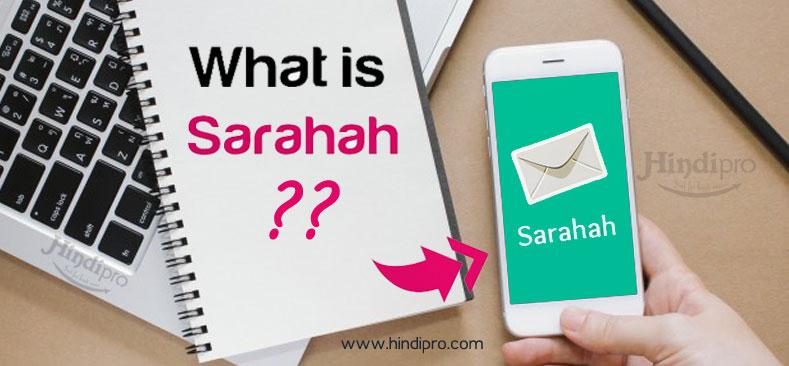 Sarahah-App-kya-hai