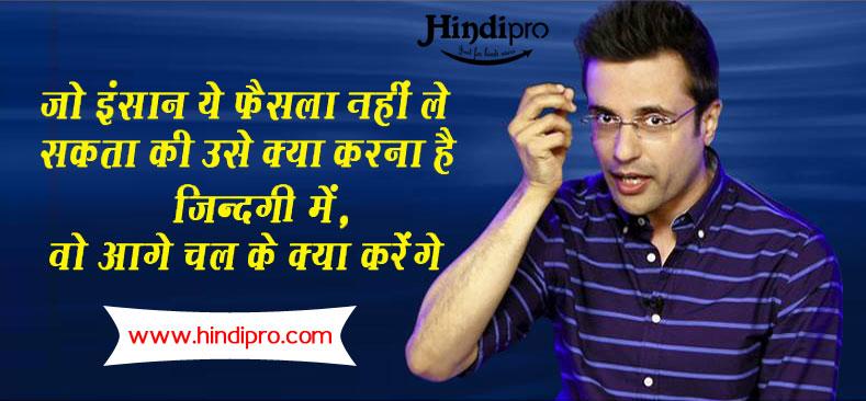Sandeep-maheshwari-quotes
