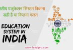 indian-education-system