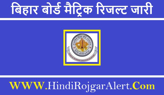 Bihar Board 10th Result 2020 बिहार बोर्ड मैट्रिक रिजल्ट जारी