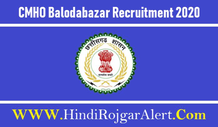 CMHO Balodabazar Recruitment 2020 टेक्नीशियन अस्थायी भर्ती