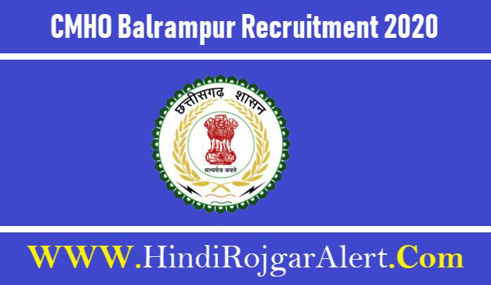 CMHO Balrampur Bharti 2020 मुख्य चिकित्सा एवं स्वास्थ्य अधिकारी बलरामपुर भर्ती 2020