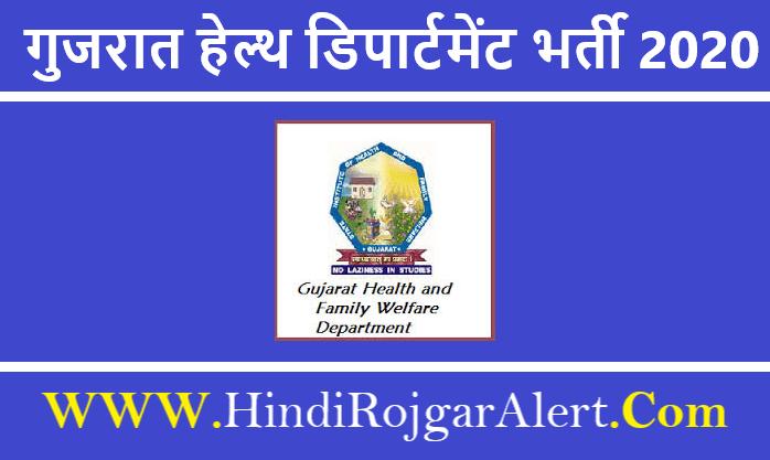 Gujarat Health Department Recruitment 2020 गुजरात हेल्थ डिपार्टमेंट भर्ती 2020