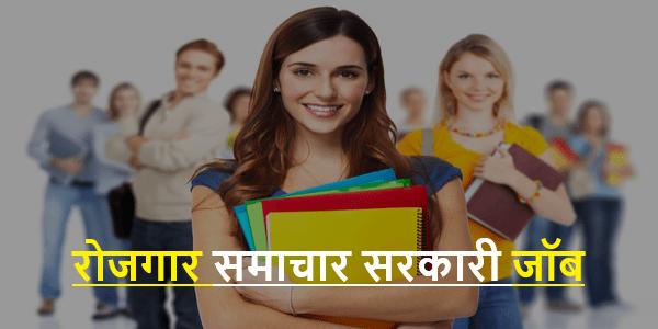 Latest Rojgar Samachar :  रोजगार समाचार सरकारी जॉब