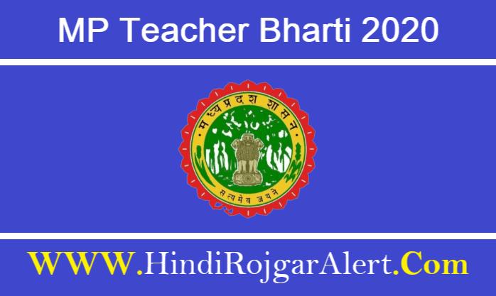 MP Teacher Bharti 2020 एमपी  शिक्षक कर्मी सरकारी नौकरी जल्द