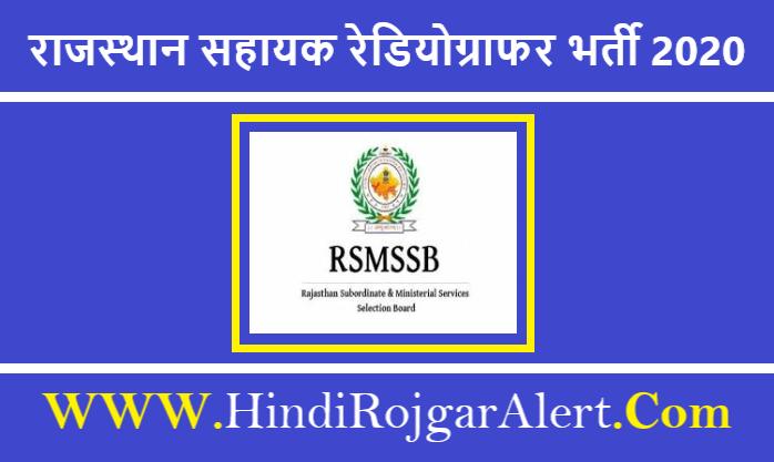 RSMSSB Assistant Radiographer Recruitment 2020 राजस्थान सहायक रेडियोग्राफर भर्ती 2020