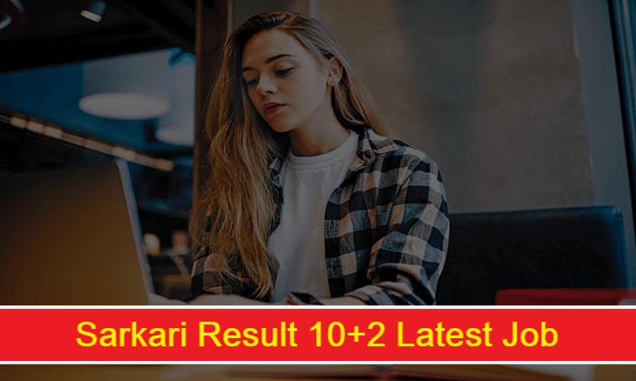 Sarkari Result 10+2 Latest Job (13 June 2020) हिंदी रोजगार
