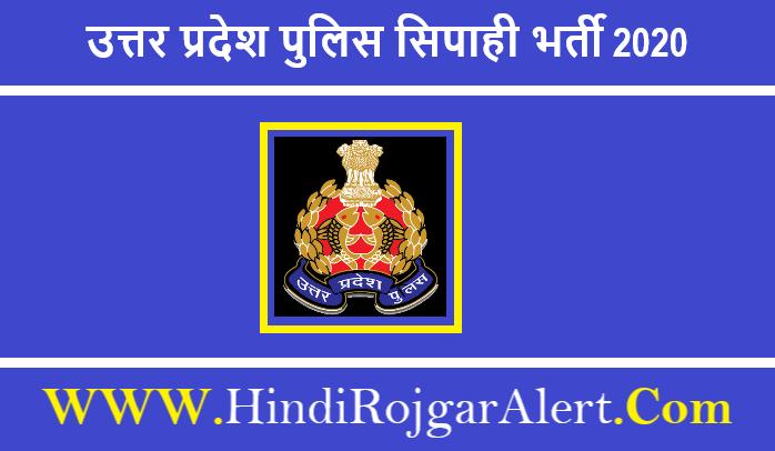 UP Police Constable Recruitment 2020 उत्तर प्रदेश पुलिस सिपाही 52,000 वैकेंसी | 10वीं पास नोटिफिकेशन