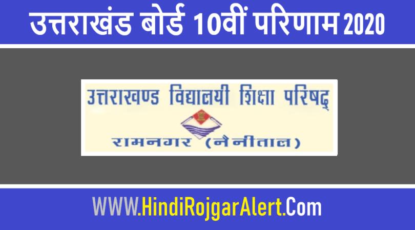 Uttarakhand Board 10th Result 2020 : उत्तराखंड बोर्ड 10वीं परिणाम 2020