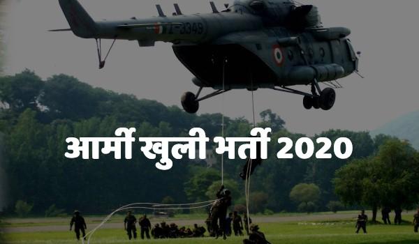 Army Porter Recruitment 2020 आर्मी कुली भर्ती 2020