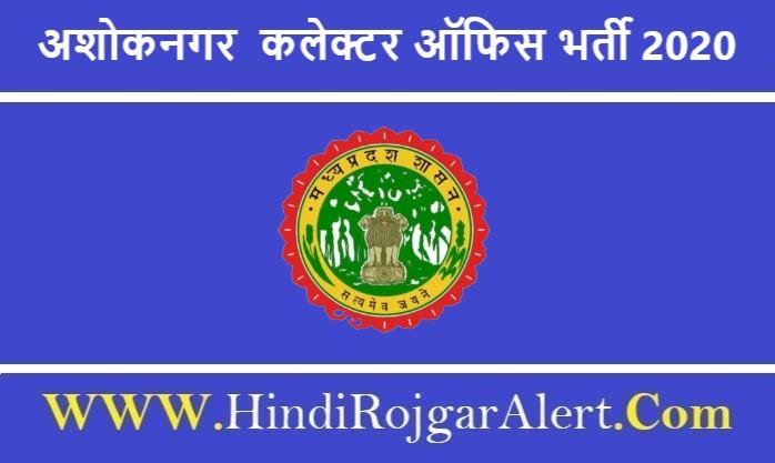 Collector Office Ashoknagar Recruitment 2020 अशोकनगर  कलेक्टर ऑफिस भर्ती 2020