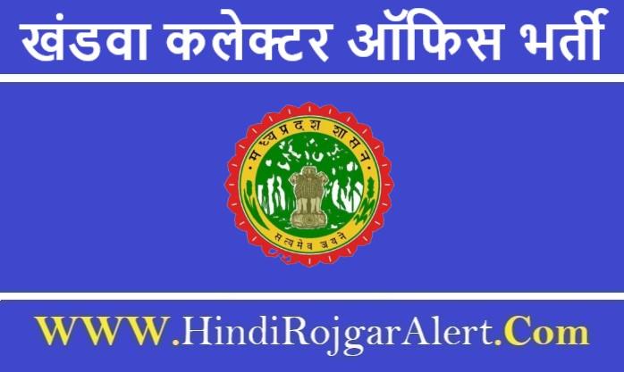 Collector Office Khandwa Recruitment 2020 खंडवा  कलेक्टर ऑफिस भर्ती 2020
