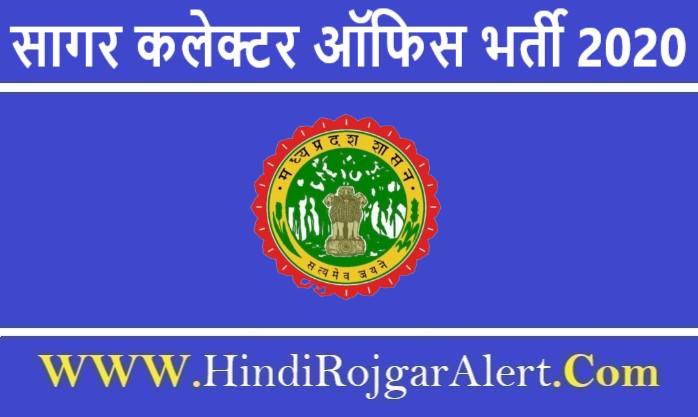 Collector Office Sagar Recruitment 2020 सागर  कलेक्टर ऑफिस भर्ती 2020