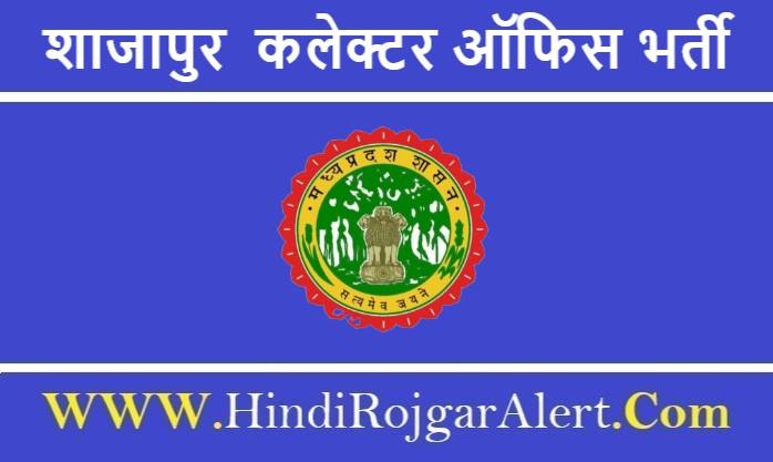Collector Office Shajapur Recruitment 2020 शाजापुर  कलेक्टर ऑफिस भर्ती 2020