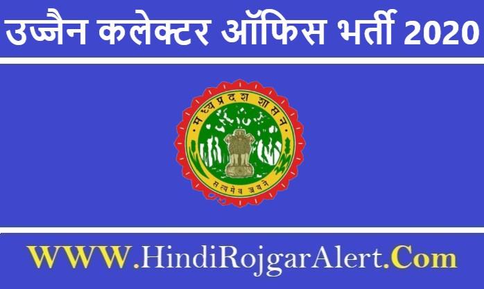 Collector Office Ujjain Recruitment 2020 उज्जैन  कलेक्टर ऑफिस भर्ती 2020