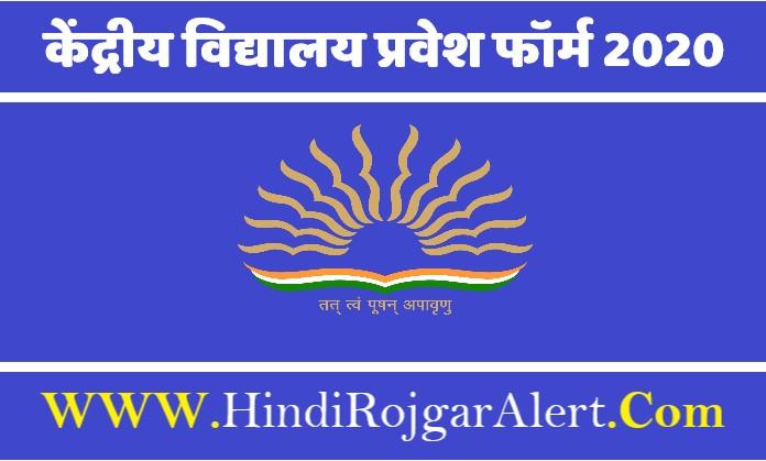 Kendriya Vidyalaya Online Admission Form 2020-21 केंद्रीय विद्यालय प्रवेश फॉर्म 2020
