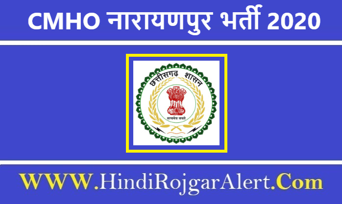 Medical and Health Department Narayanpur Recruitment 2020 CMHO नारायणपुर भर्ती 2020