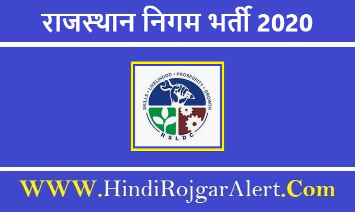 RSLDC Recruitment 2020 राजस्थान कौशल एवं आजीविका विकास निगम भर्ती 2020