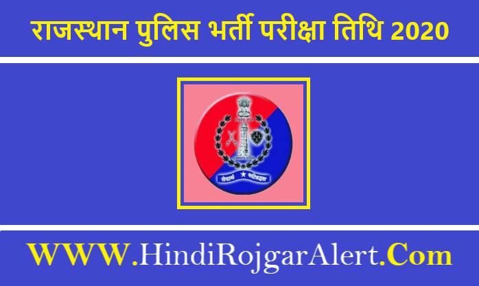 Rajasthan Police Constable Bharti Exam Date 2020 राजस्थान पुलिस भर्ती परीक्षा तिथि 2020